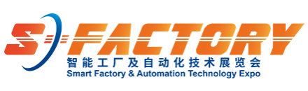 S-FACTORY EXPO 智能工厂及自动化技术展览会 logo